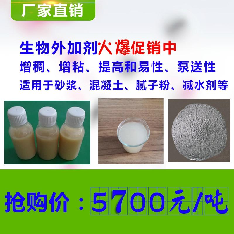 混凝土抗离析剂