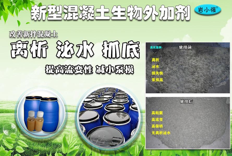 保水增粘剂